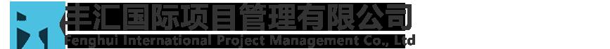 丰汇国际项目管理有限公司