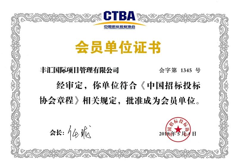 中国招投标协会会员