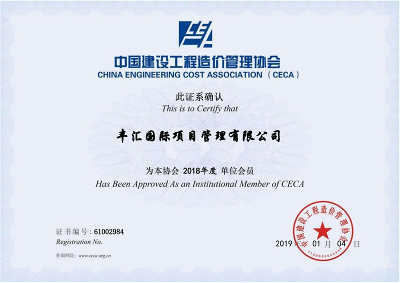 中国造价协会会员