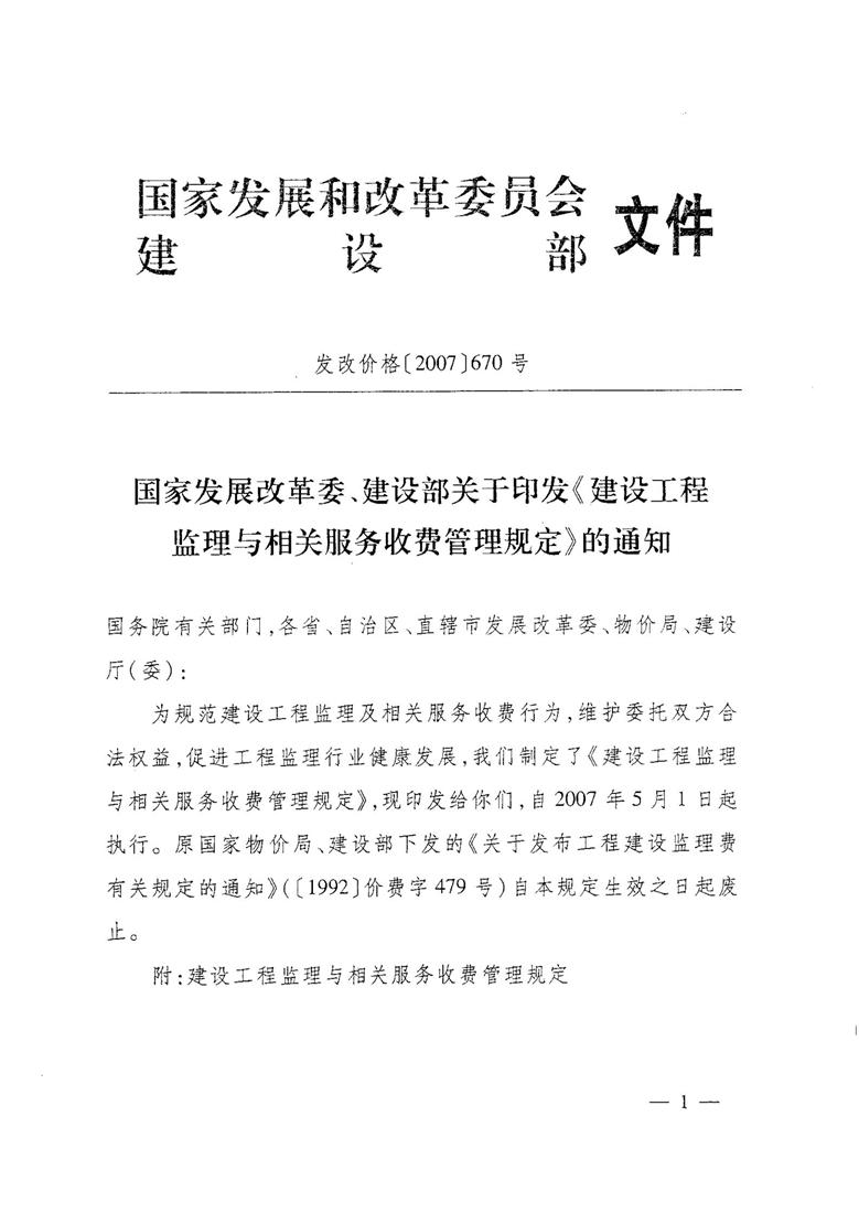 工程监理收费标准发改价格[2007]670号