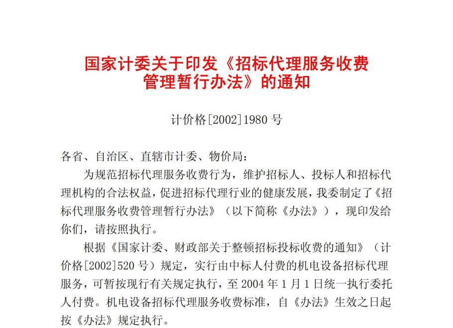 《招标代理服务收费管理暂行办法》(计价格[2002]1980号)