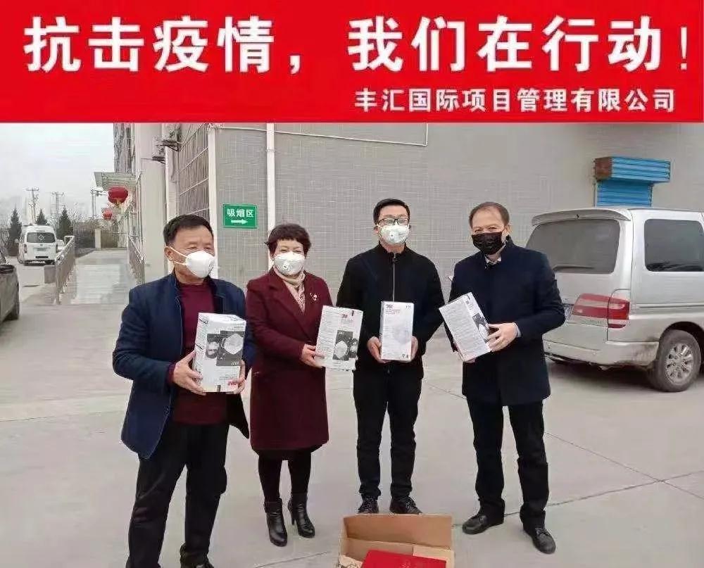 丰汇国际董事长曾晓春女士抗击疫情爱心奉献行动受…